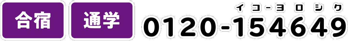 フリーダイヤル 0120-154649