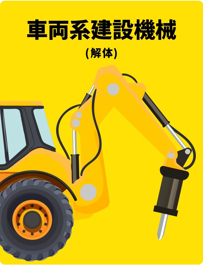 車両系建設機械(解体)