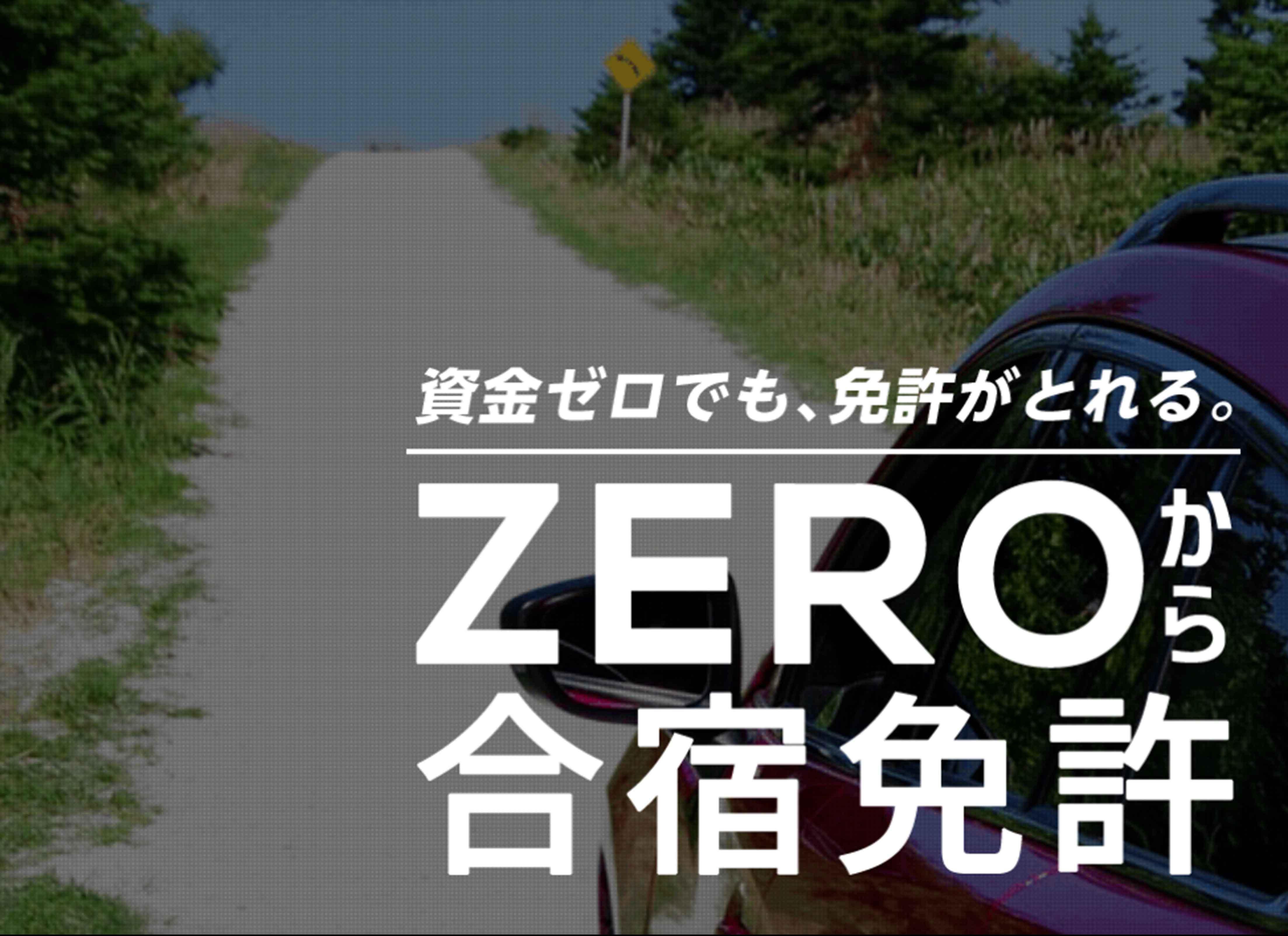 ZEROから合宿免許